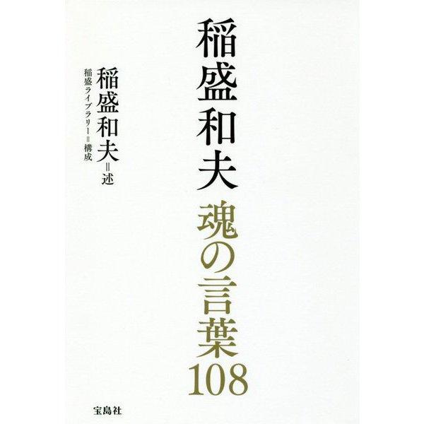 稲盛和夫 魂の言葉108 [単行本]