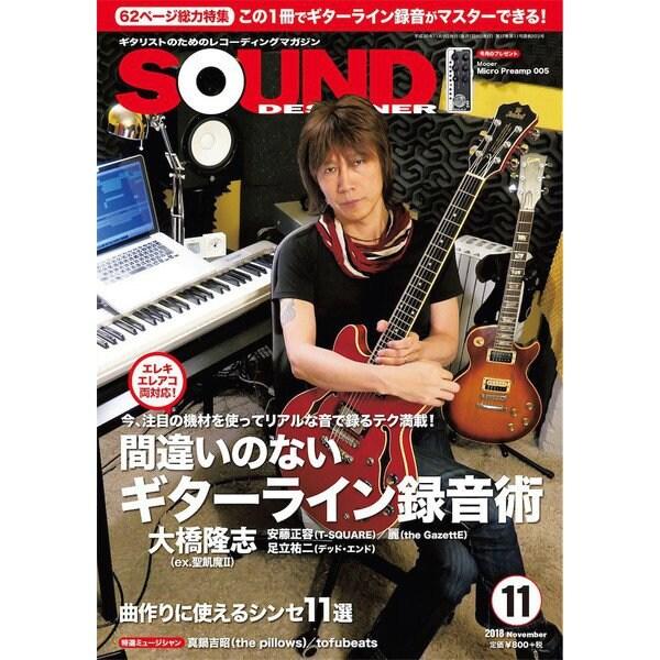 SOUND DESIGNER (サウンドデザイナー) 2018年 11月号 [雑誌]