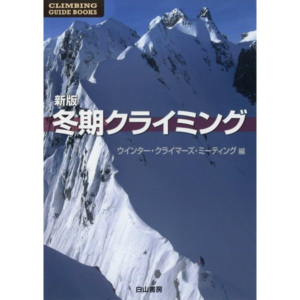 冬期クライミング 新版 (CLIMBING GUIDE BOOKS) [単行本]