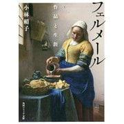 フェルメール―作品と生涯(角川ソフィア文庫) [文庫]