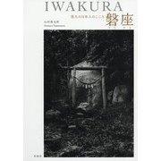 磐座(イワクラ)―悠久の日本人のこころ [単行本]