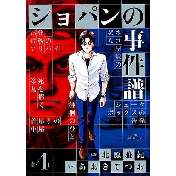 ショパンの事件譜<4>(ビッグ コミックス) [コミック]