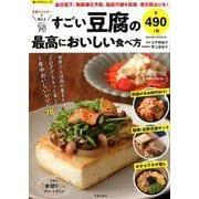 豆腐マイスターが教えるすごい豆腐の最高においしい食べ方-1年中おいしいレシピ78品(SAKURA・MOOK 92 楽LIFEシリーズ) [ムックその他]