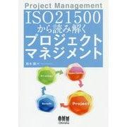 ISO21500から読み解くプロジェクトマネジメント [単行本]