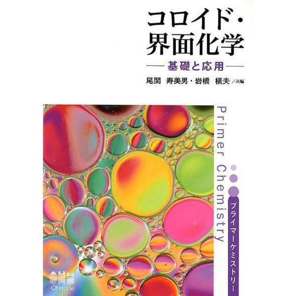 コロイド・界面化学-基礎と応用(プライマーケミストリー) [単行本]