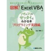 図解!Excel VBAのツボとコツがゼッタイにわかる本 プログラミング実践編 [単行本]