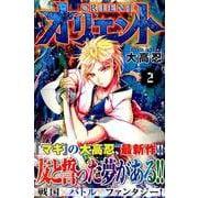 オリエント 2(少年マガジンコミックス) [コミック]