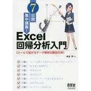 7日間集中講義!Excel回帰分析入門―ツールで拡がるデータ解析&要因分析 [単行本]