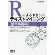 Rによるやさしいテキストマイニング 活用事例編 [単行本]