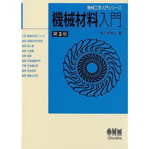 機械材料入門 第3版(機械工学入門シリーズ) [単行本]