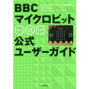 BBCマイクロビット公式ユーザーガイド [単行本]