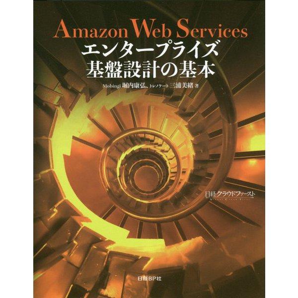 Amazon Web Services エンタープライズ基盤設計の基本 [単行本]