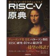 RISC-V原典(リスクファイブ原典)―オープン・アーキテクチャのススメ [単行本]