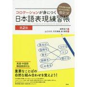 コロケーションが身につく日本語表現練習帳―日本語能力試験N1・N2対策に役立つ! [単行本]