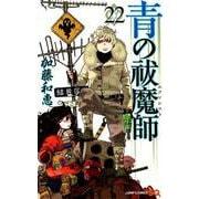青の祓魔師 22(ジャンプコミックス) [コミック]