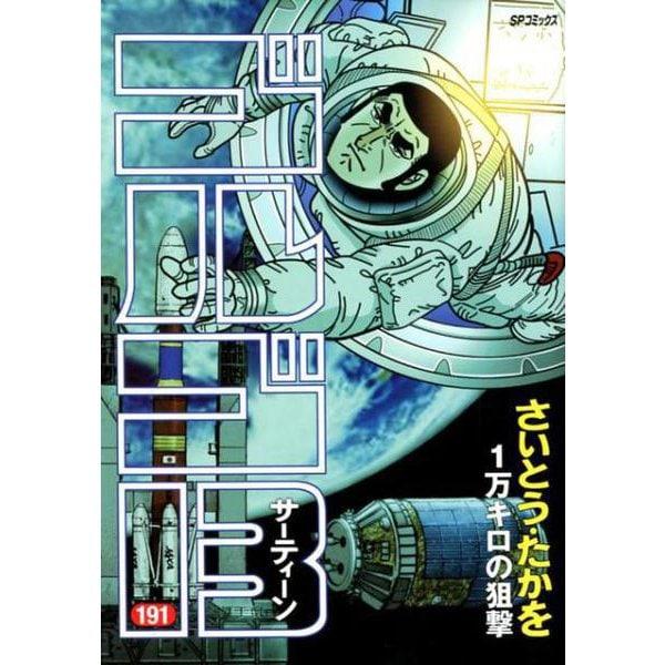 ゴルゴ13 191(SPコミックス) [コミック]