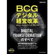BCGデジタル経営改革(日経ムック) [ムックその他]