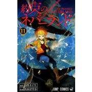 約束のネバーランド 11(ジャンプコミックス) [コミック]