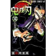 鬼滅の刃 13(ジャンプコミックス) [コミック]