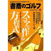 書斎のゴルフ VOL.40-読めば読むほど上手くなる教養ゴルフ誌 [ムックその他]