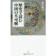 歴史で読む中国の不可解(日経プレミアシリーズ) [新書]