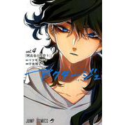 アクタージュact-age 4(ジャンプコミックス) [コミック]