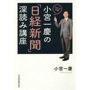 小宮一慶の「日経新聞」深読み講座〈2019年版〉 [単行本]