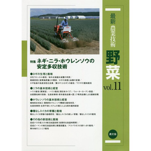 最新農業技術 野菜〈vol.11〉特集 ネギ・ニラ・ホウレンソウの安定多収技術 [全集叢書]