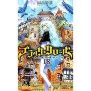 ブラッククローバー 18(ジャンプコミックス) [コミック]