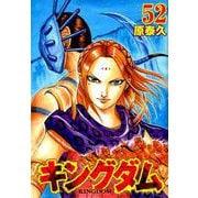 キングダム 52(ヤングジャンプコミックス) [コミック]