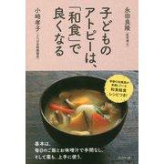 子どものアトピーは、「和食」で良くなる [単行本]