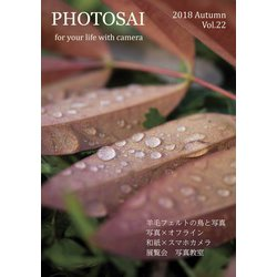 PHOTOSAI vol22 [ムック・その他]