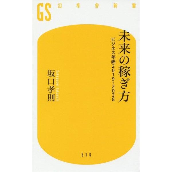 未来の稼ぎ方―ビジネス年表2019-2038(幻冬舎新書) [新書]