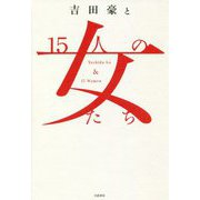 吉田豪と15人の女たち [単行本]