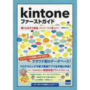 kintoneファーストガイド―働き方改革を推進、テレワークの導入に! [単行本]