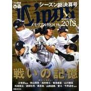 「プロ野球ぴあ LIONS 2018」 ~メモリアルBOOK シーズン総決算号 [ムック・その他]