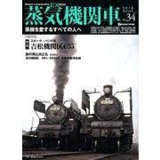 蒸気機関車EX(エクスプローラ) Vol.34【2018 Autumn】 [ムック・その他]