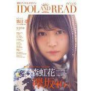 IDOL AND READ #16-読むアイドルマガジン [単行本]