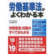 労働基準法がよくわかる本〈'18~'19年版〉 [単行本]