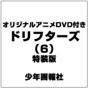 ドリフターズ 6巻 オリジナルアニメDVD付特装版 [ムック・その他]