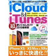 iCloud&iTunes超使いこなしガイド 2019最新版 [ムック・その他]