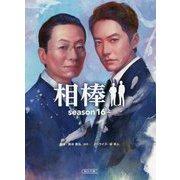 相棒―season16〈上〉(朝日文庫) [文庫]