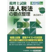 税理士試験 法人税法の要点整理〈2019年受験用〉 [全集叢書]