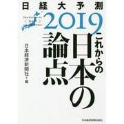 これからの日本の論点―日経大予測〈2019〉 [単行本]