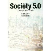 Society(ソサエティ)5.0―人間中心の超スマート社会 [単行本]