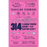 ソウルの旅テク314―もっと楽しく!もっとお得に! [全集叢書]