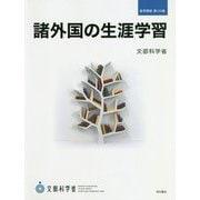 諸外国の生涯学習(教育調査〈第155集〉) [単行本]