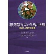 聴覚障害児の学習と指導―発達と心理学的基礎 [単行本]