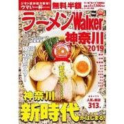 ラーメンWalker神奈川 2019(ウォーカームック 903) [ムックその他]