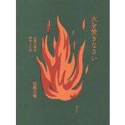 火を焚きなさい―山尾三省の詩のことば [単行本]